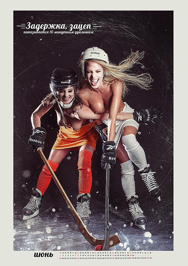 sexy-street-hockey