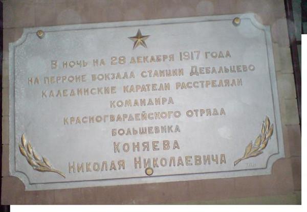 Коняев