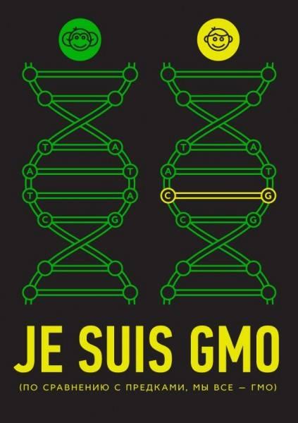Интервью: о ГМО, религии и просвещении