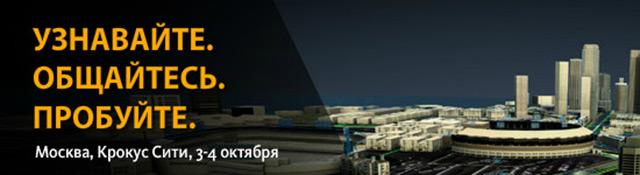 Autodesk-University-Russia-2012