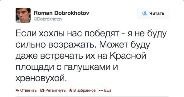 Твиттер   Dobrokhotov