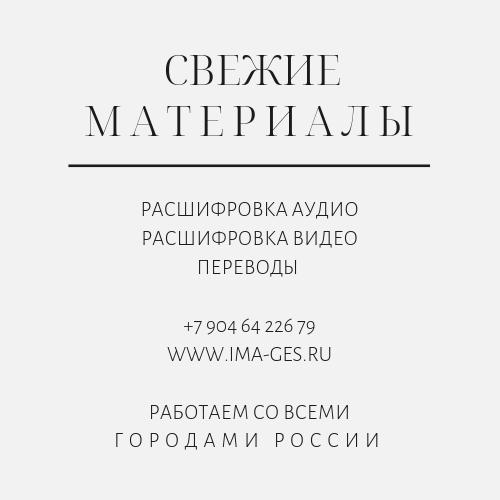 Свежие Материалы Расшифровка с диктофона Распечатка диктофонной записи для суда