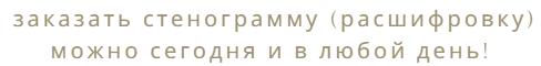 Расшифровка аудио записей. Расшифровка видео записей Свежие Материалы Расшифровать аудиозапись Расшифровка аудио видео текст Word