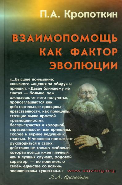 Кропоткин-2
