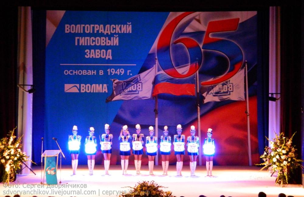 Волгоградский гипсовый завод - 65 (9)