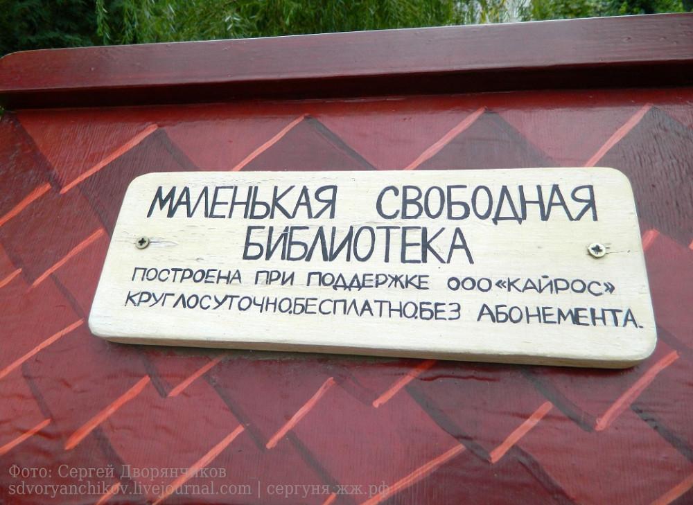 библиотека в сквере Саши Филиппова (3)
