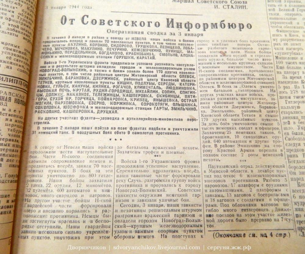 СталинПравда - 5янв1944 - 2