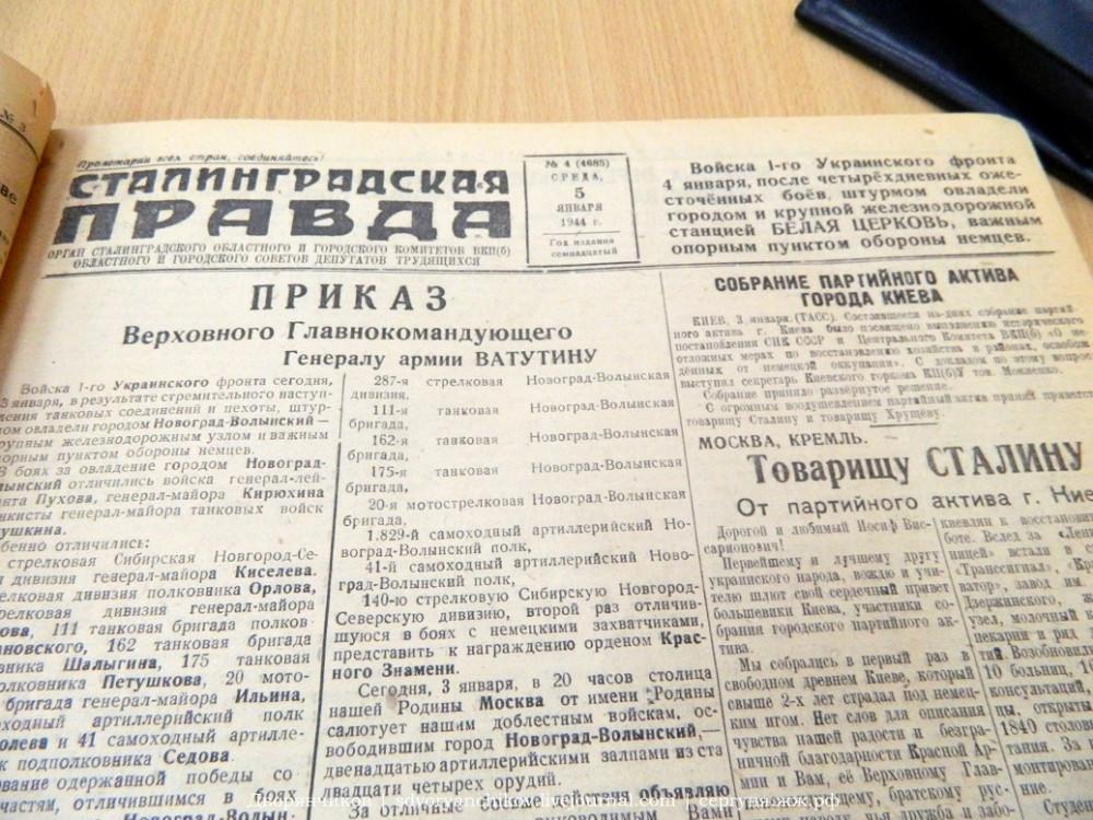 СталинПравда - 5янв1944