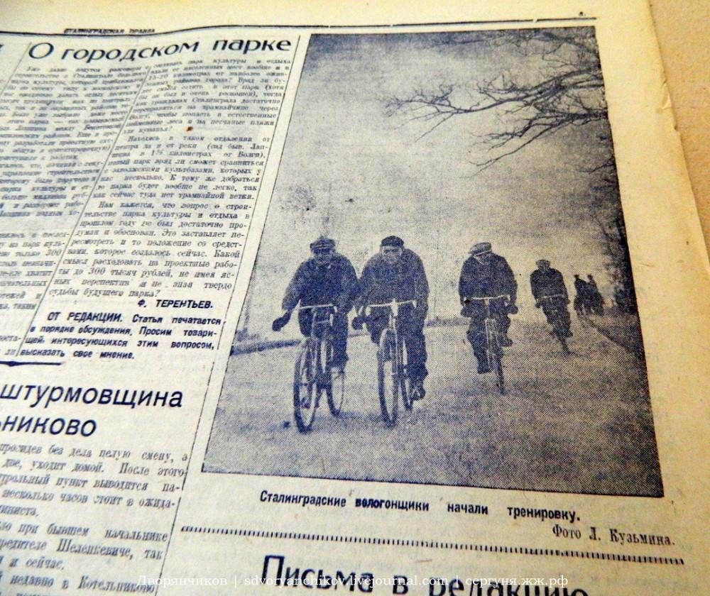СталинПравда - велогонщики