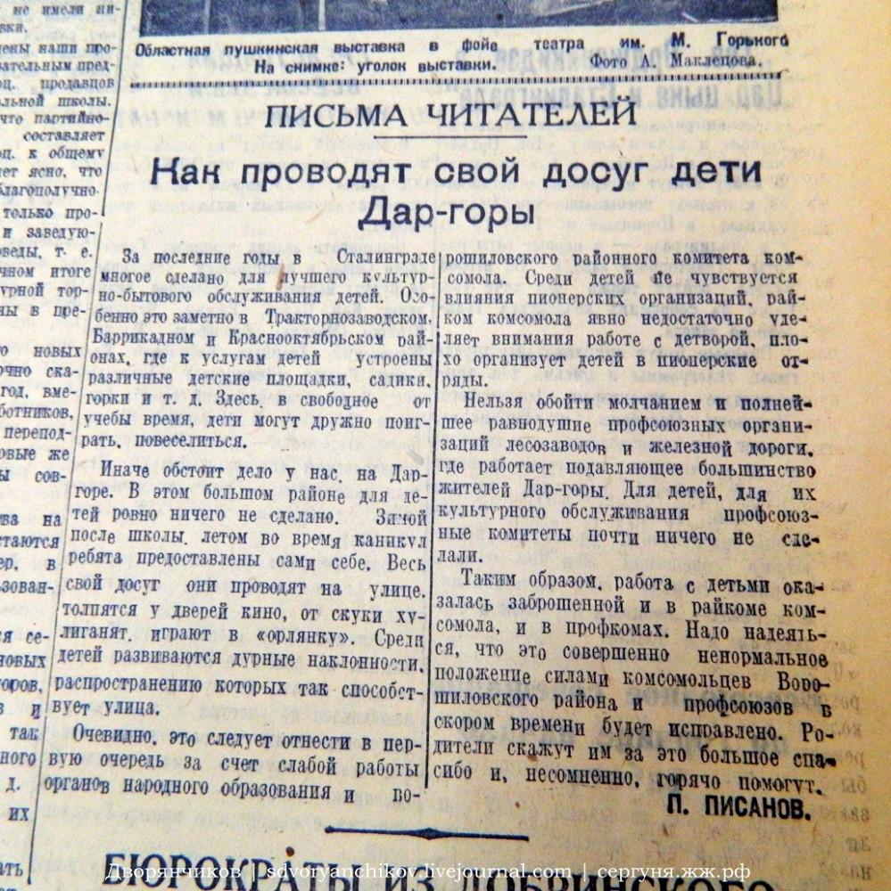 СталинПравда - Дар-гора - досуг детей