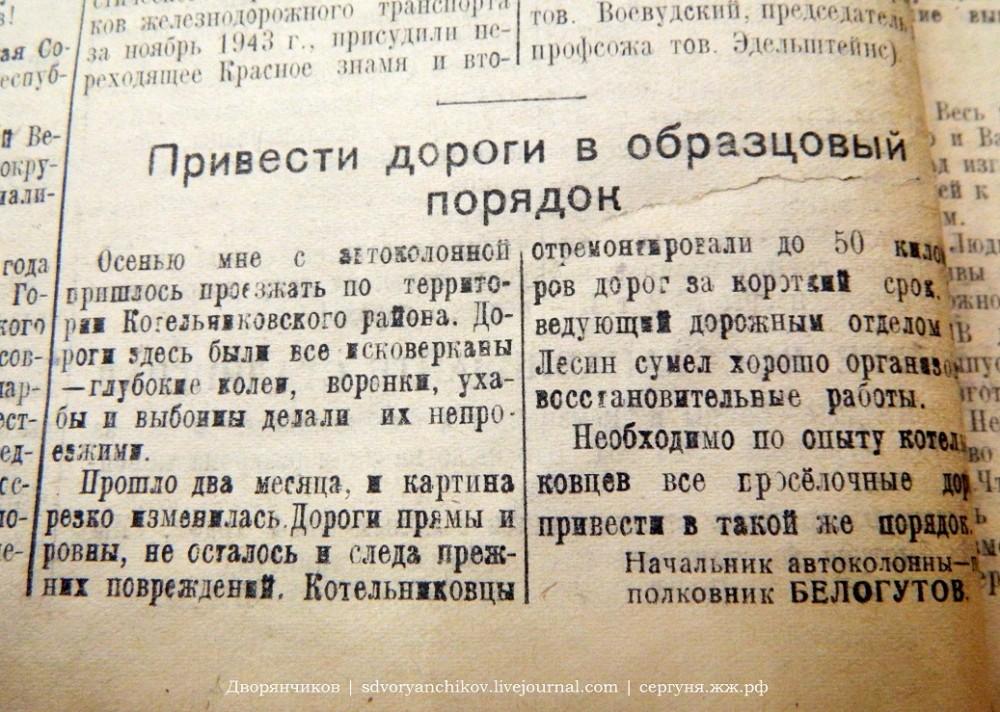 СталинПравда - Дороги