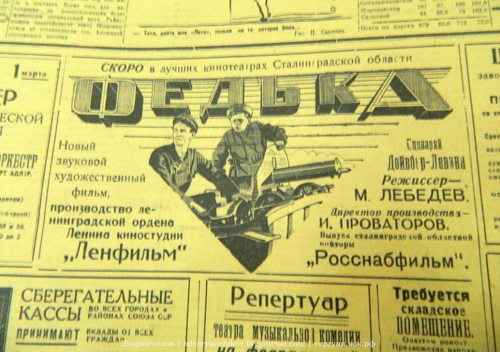 СталинПравда - Кино Федька