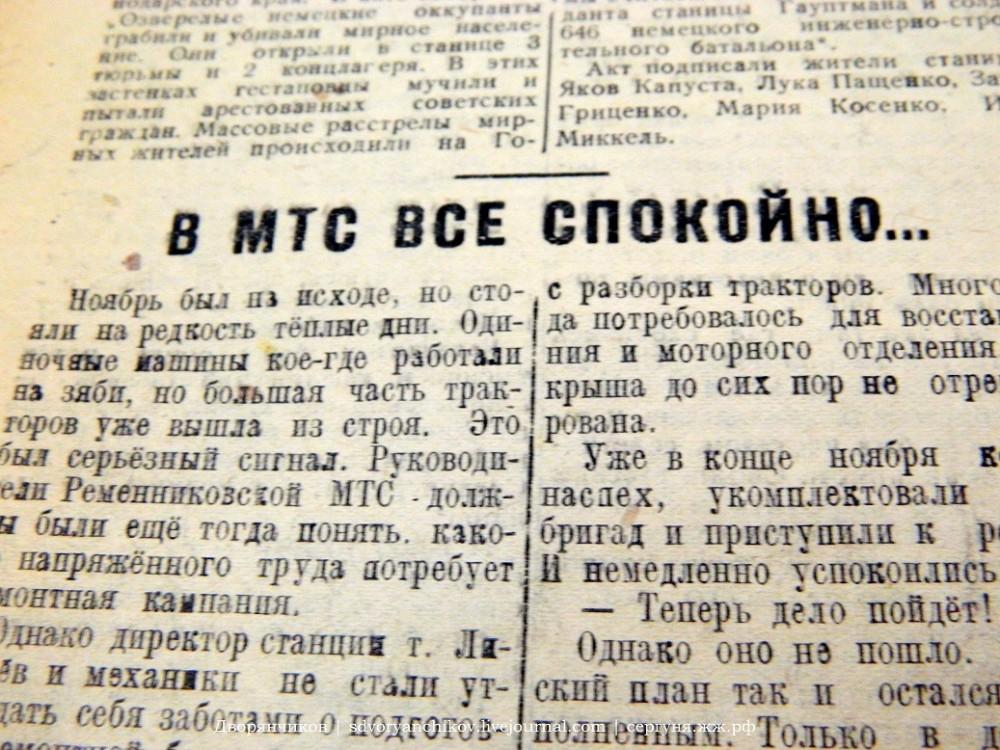 СталинПравда - МТС