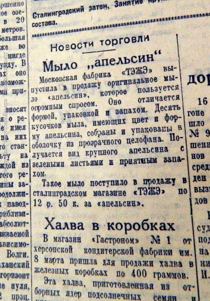 СталинПравда - реклама мыла Апельсин