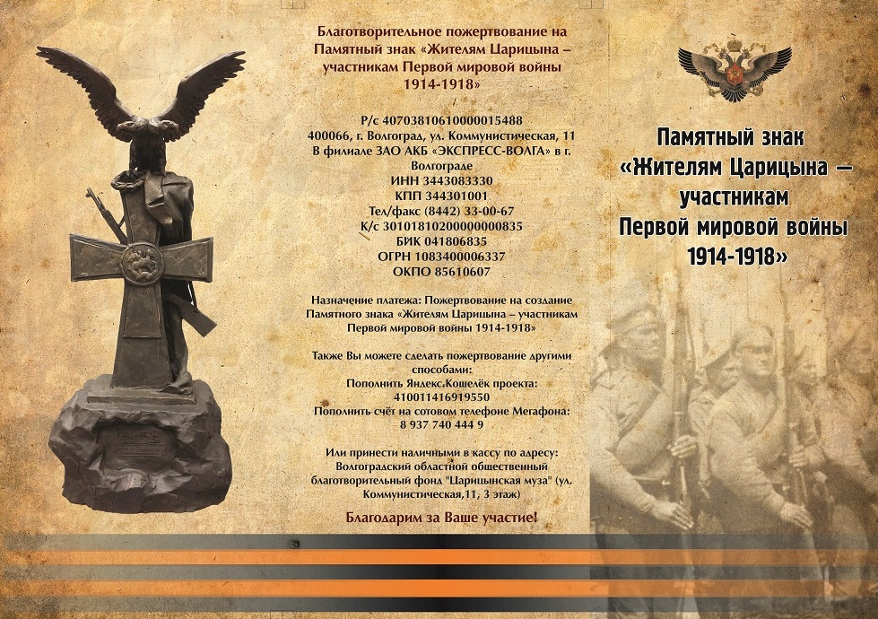 Буклет памятник Царицынам 1стр