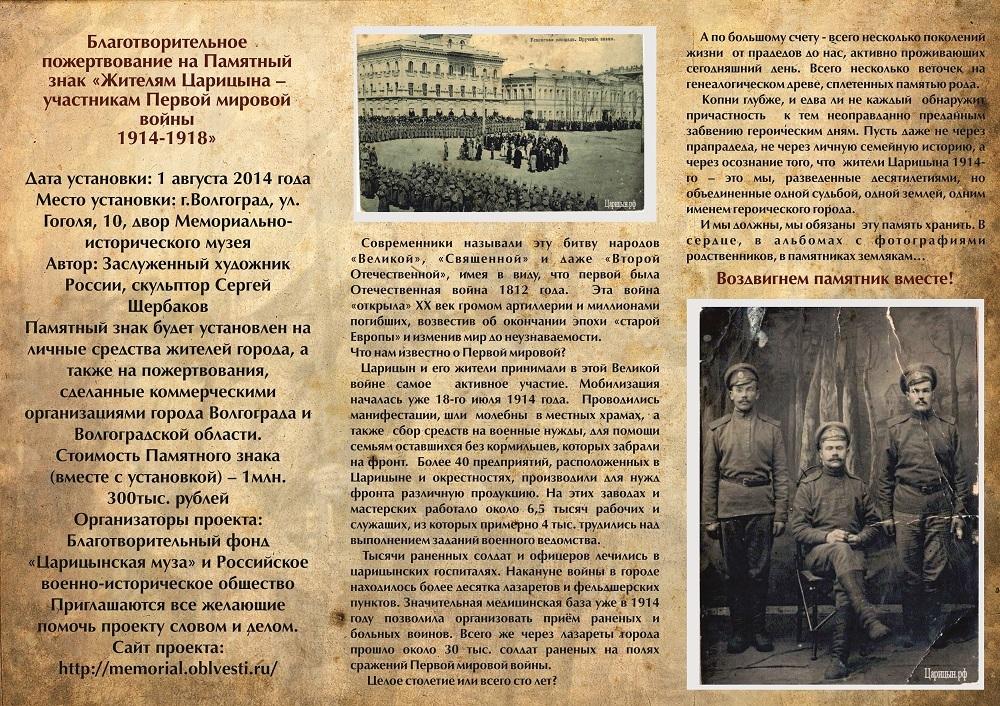 Буклет памятник Царицынам 2 стр Исправленный