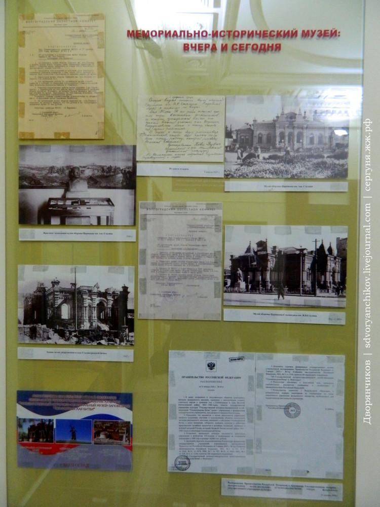 Музеи Волгограда - МИМ 9янв2015 (73)