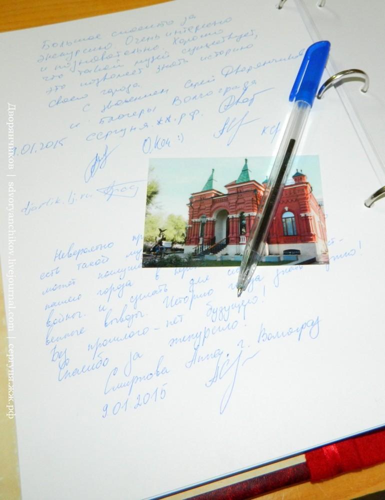 Музеи Волгограда - МИМ 9янв2015 (74)