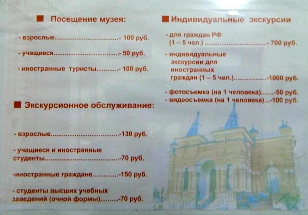 расписание-цены Мим (3)