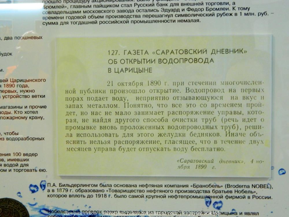 Музеи Волгограда - Горводоканал (7)
