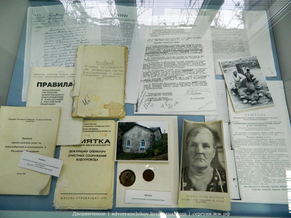 Музеи Волгограда - Горводоканал (40)