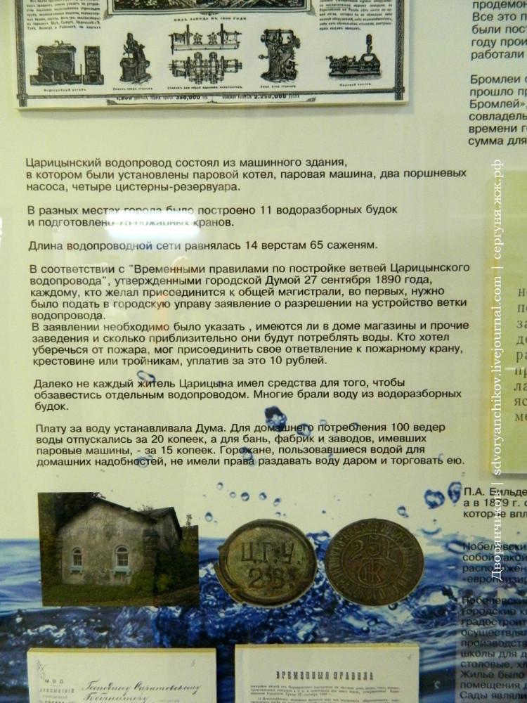 Музеи Волгограда - Горводоканал (51)