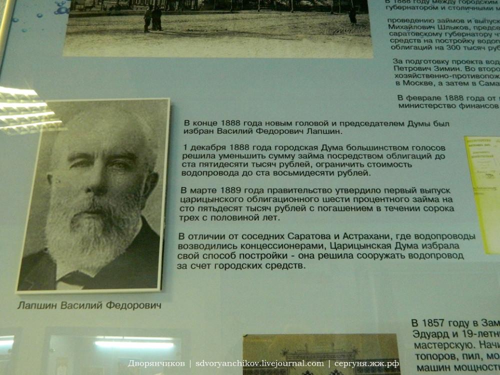 Музеи Волгограда - Горводоканал (52)
