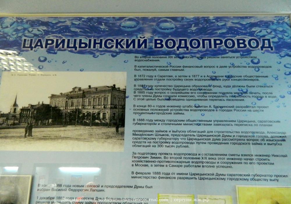 Музеи Волгограда - Горводоканал (53)