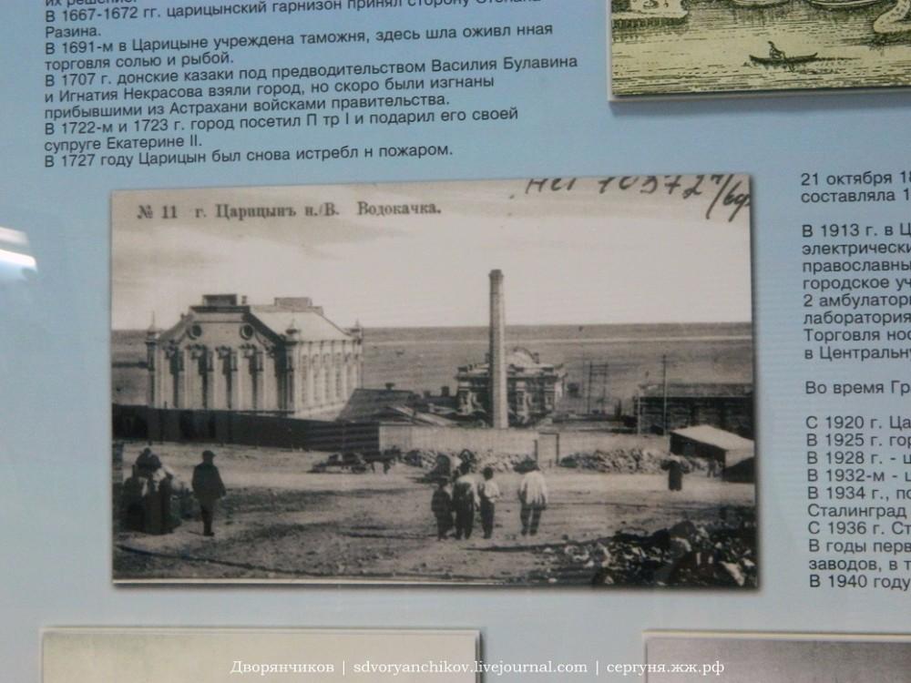 Музеи Волгограда - Горводоканал (65)