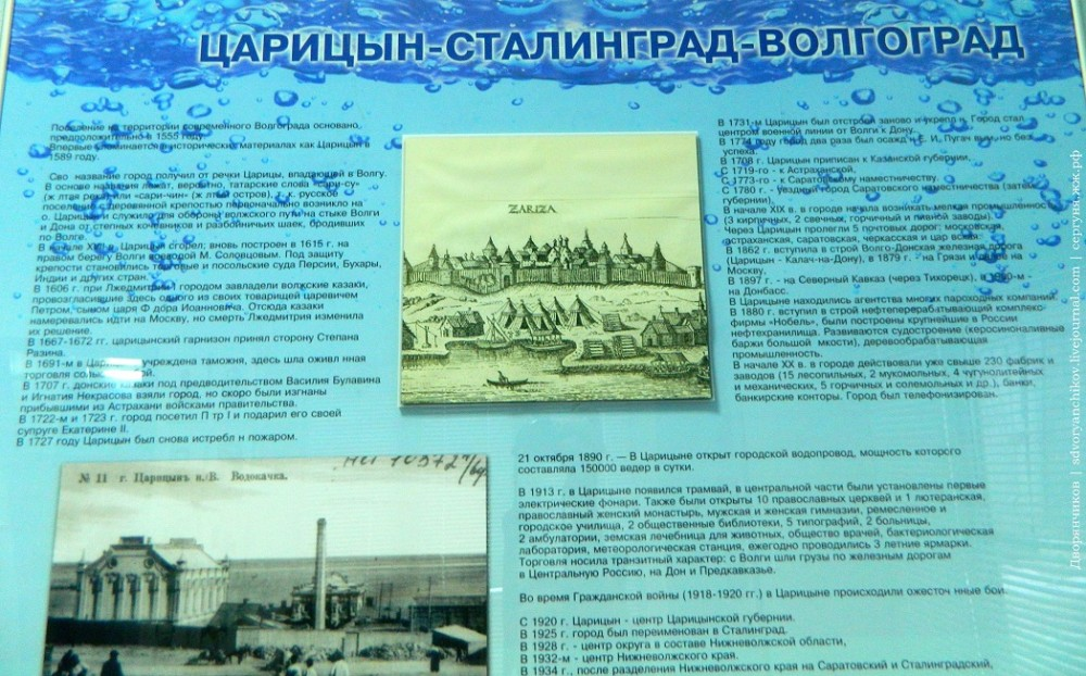 Музеи Волгограда - Горводоканал (66)