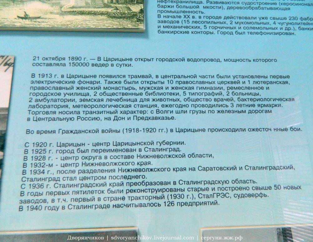 Музеи Волгограда - Горводоканал (67)