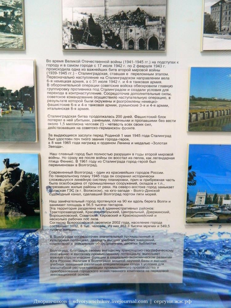 Музеи Волгограда - Горводоканал (68)