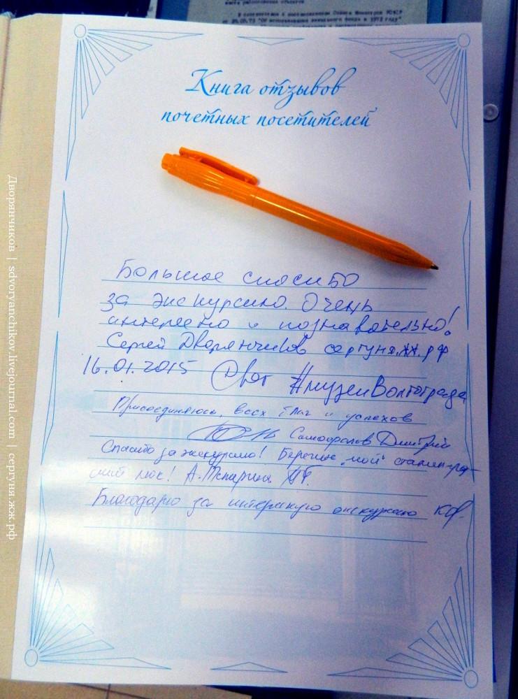Музеи Волгограда - Горводоканал (71)