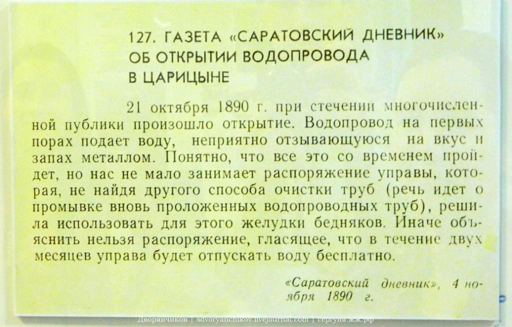 Музеи Волгограда - Горводоканал (7)1