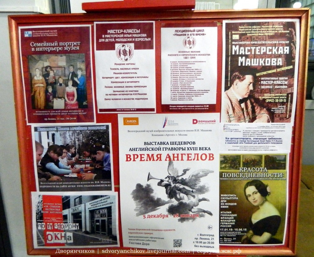 музей Машкова (4)