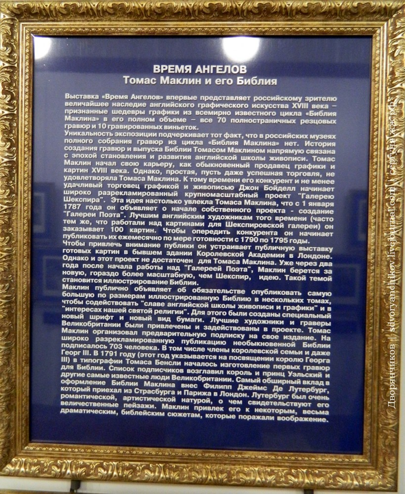 Музей ИЗО Машкова 16 янв 2015 Гравюры (10)4