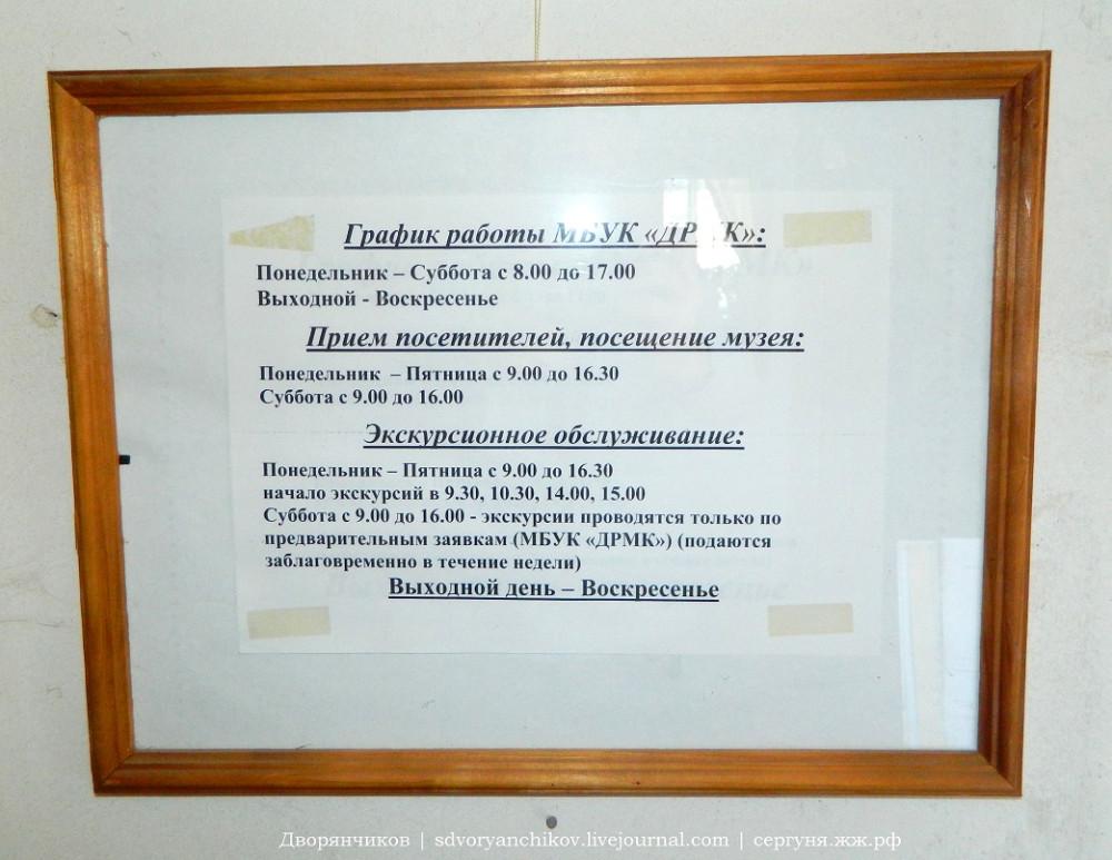 Дубовский музейный комплекс (27)