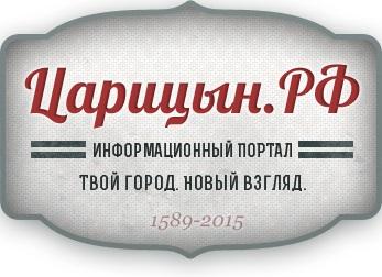 Царицын-рф банер 2015 кликабельно