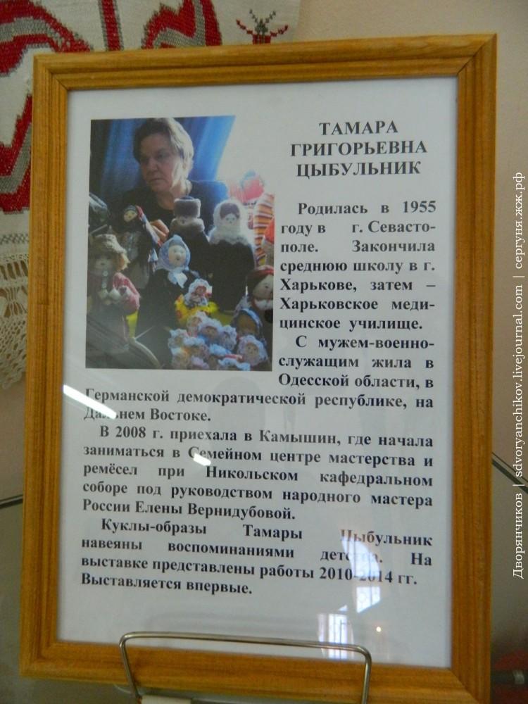 Камышин - краеведческий (13)