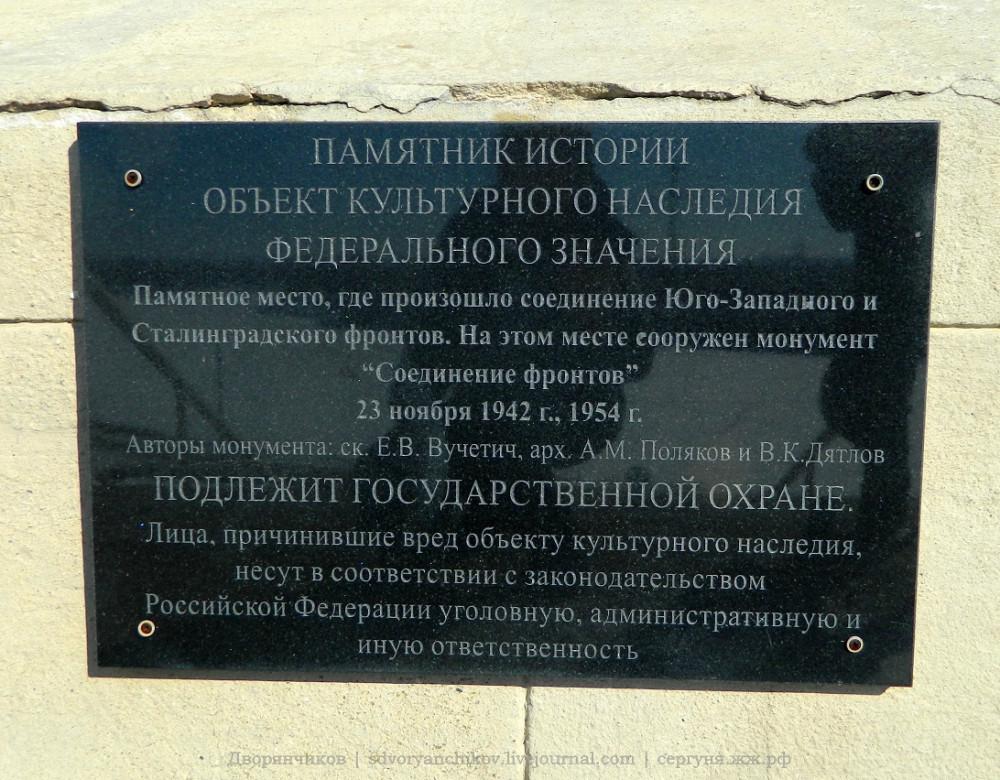 памятник (2)