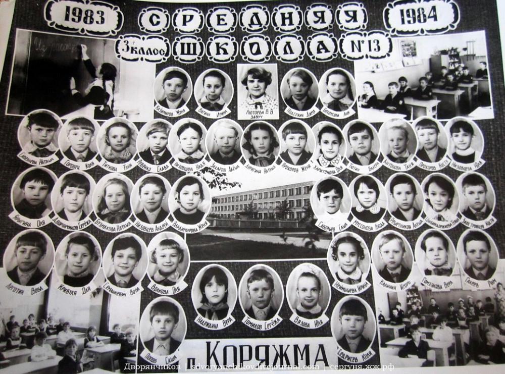 Школа №13 - 3г класс - 1983-1984
