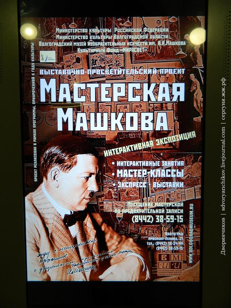 Волгоградский музей ИЗО - Интерактивная мастерская И И Машкова (19).JPG