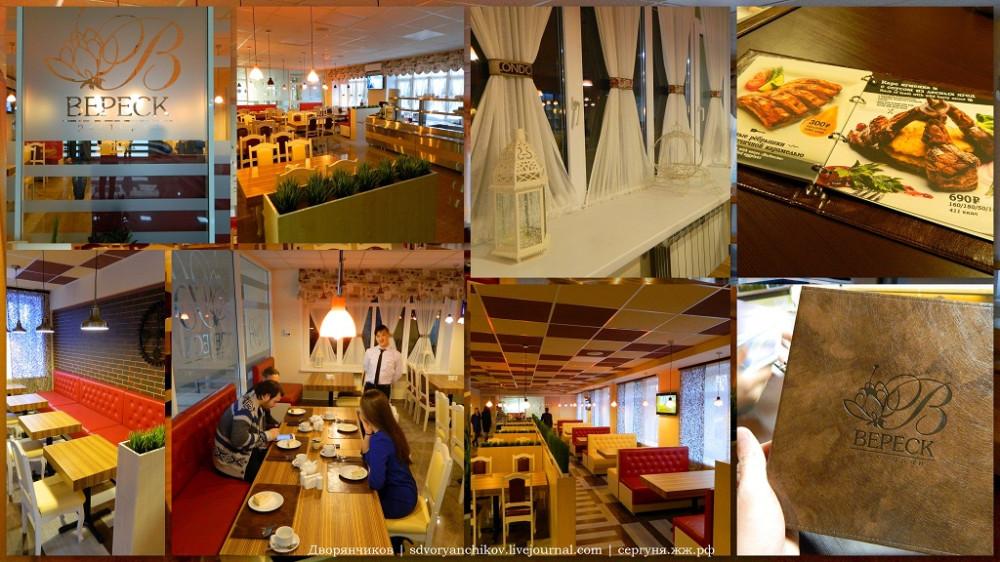 Арт Волжский - ресторан Вереск (1)1 коллаж.JPG