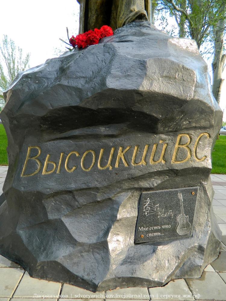 Волжский ул Сталинградская памятник Высоцкому  (5).JPG