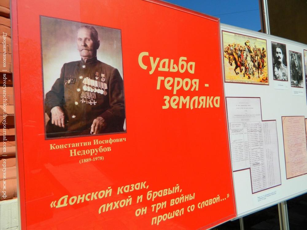 Недорубов (11).JPG