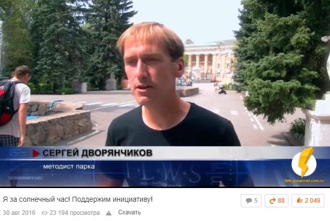 Дворянчиков - Я за солнечный час - скрин видео 30 августа 2016