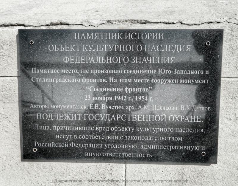 """06. Пятиморск. Монумент """"Соединение фронтов"""""""