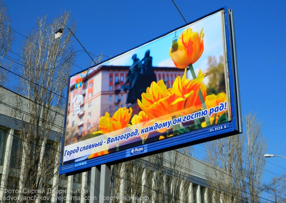 1. 2014 — Волгоград, прогулка по городу -3