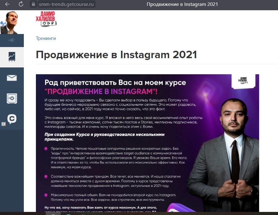 скрин из личного кабинета курса Продвижение в Инстаграм 2021