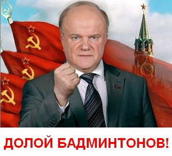 КПРФ долой бадминтонов